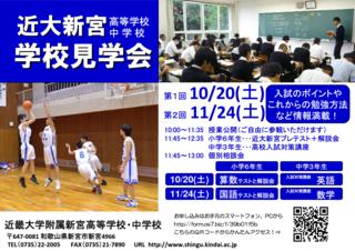 2018学校見学会チラシ.png