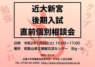 田辺個別相談会(最終) 確定_page-0001.jpg