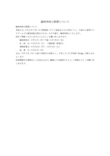 臨時休校の措置について(メール) (1)_page-0001.jpg